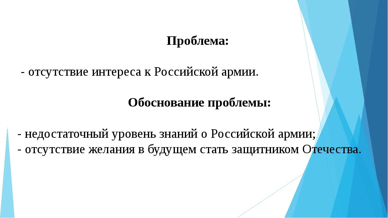 Проблема: - отсутствие интереса к Российской армии. Обоснование проблемы: ...