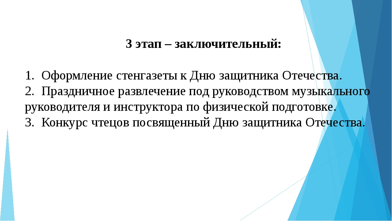3 этап – заключительный: 1. Оформление стенгазеты к Днюзащитника Отечества....
