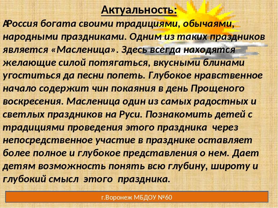 Актуальность: Россия богата своими традициями, обычаями, народными праздника...