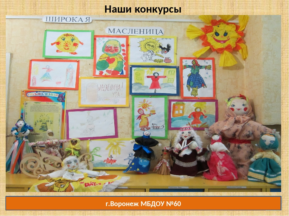 г.Воронеж МБДОУ №60 Наши конкурсы Манеева Наталья Валерьевна, ГБДОУ №18