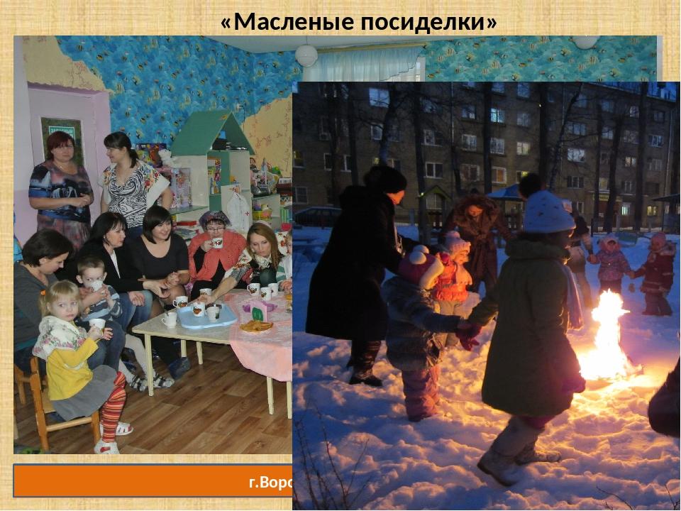 г.Воронеж МБДОУ №60 «Масленые посиделки» Манеева Наталья Валерьевна, ГБДОУ №18