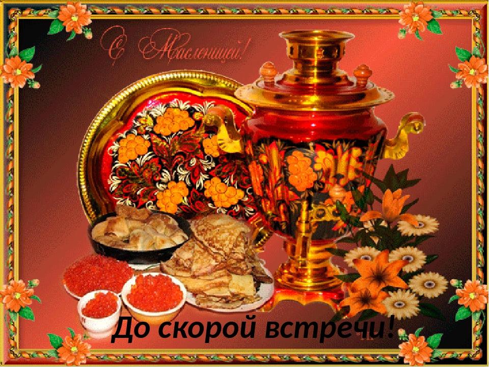 До скорой встречи! Манеева Наталья Валерьевна, ГБДОУ №18