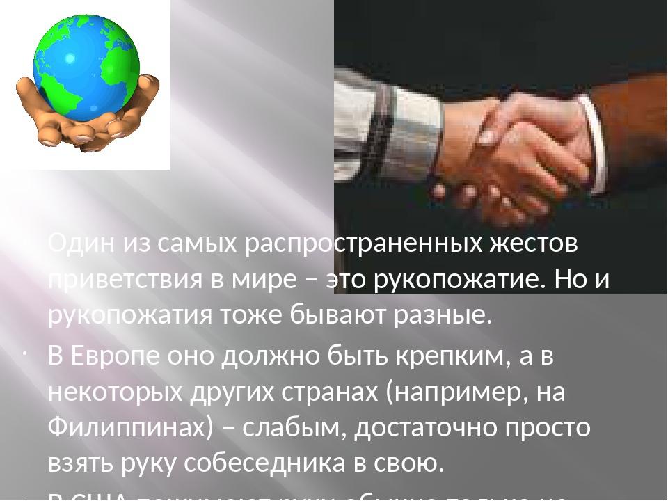 приветствие в россии жесты челленджа продемонстрировать уверенность