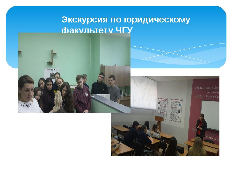 Экскурсия по юридическому факультету ЧГУ