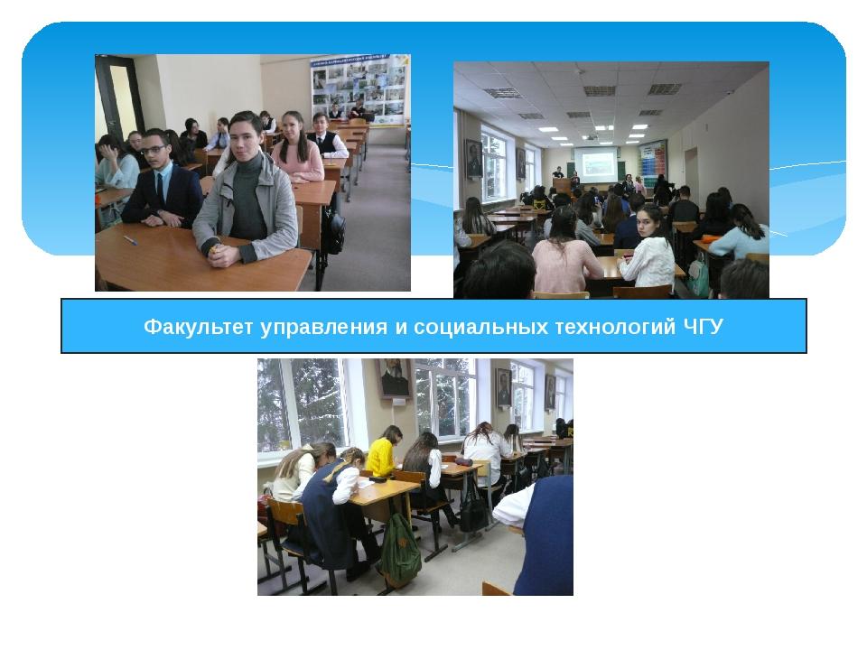 Факультет управления и социальных технологий ЧГУ