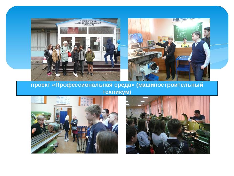 проект «Профессиональная среда» (машиностроительный техникум)