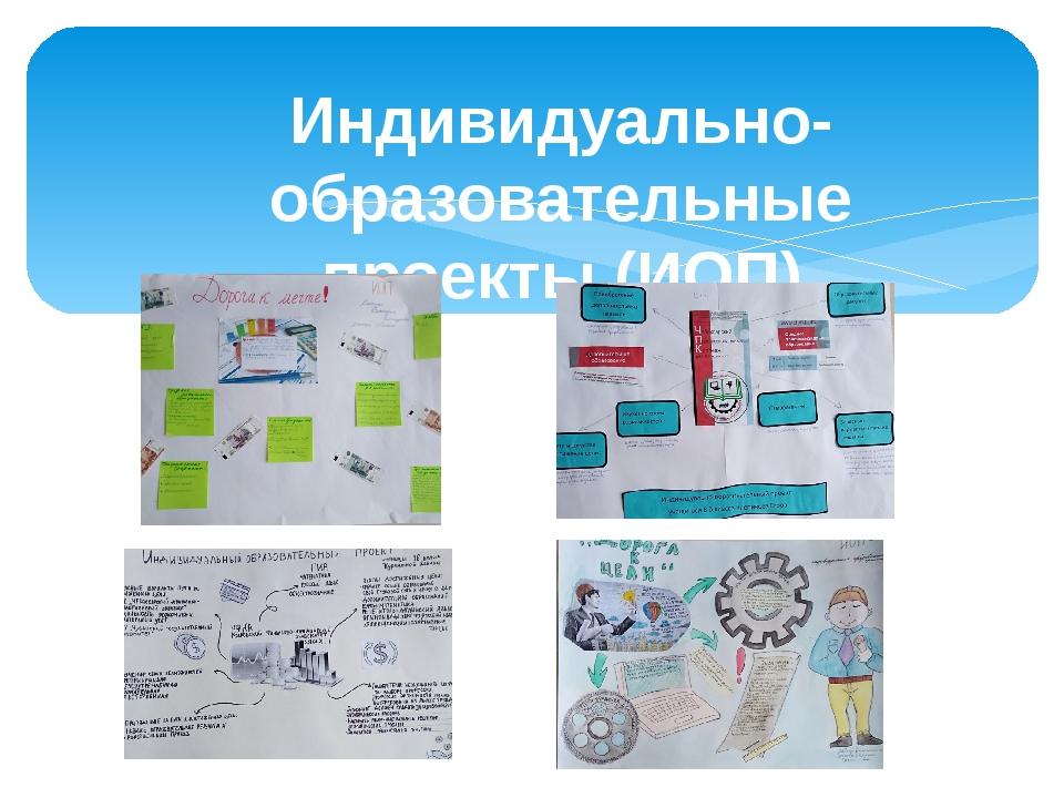 Индивидуально-образовательные проекты (ИОП)