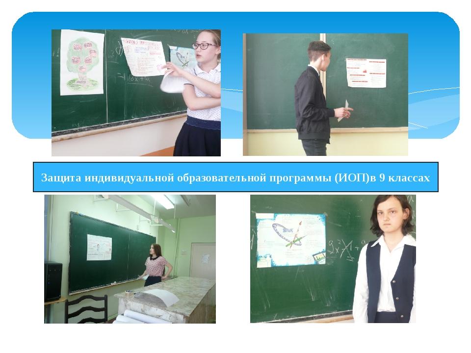 Защита индивидуальной образовательной программы (ИОП)в 9 классах