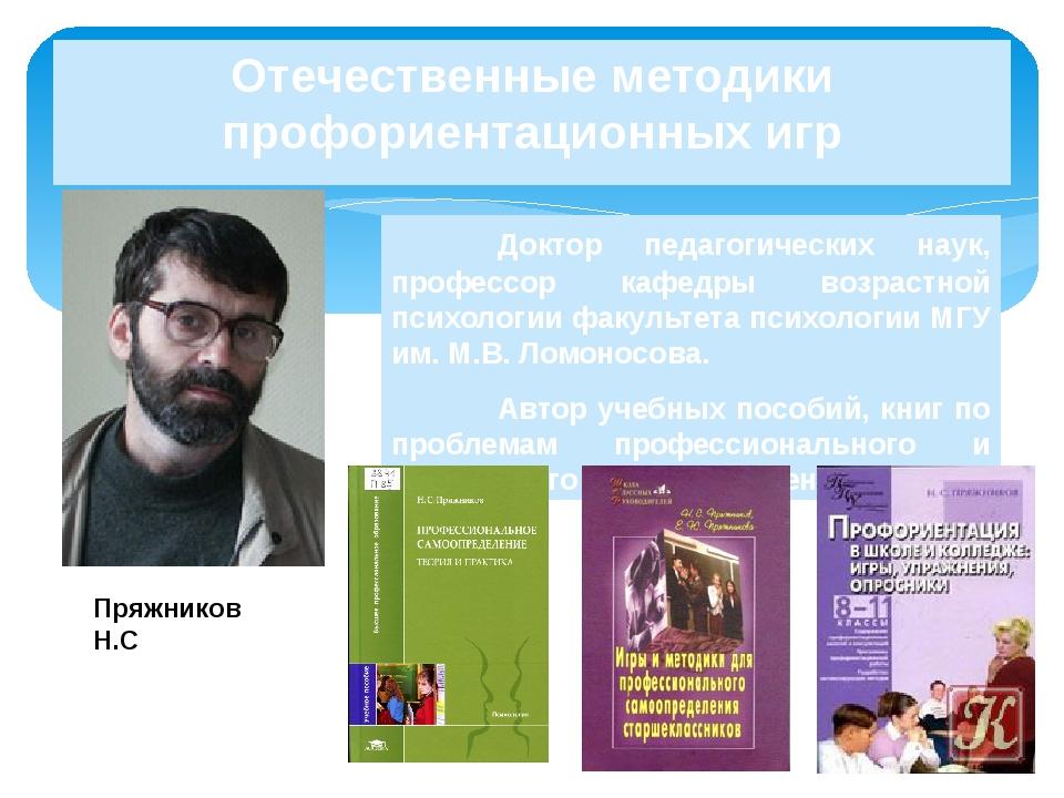 Доктор педагогических наук, профессор кафедры возрастной психологии факульт...
