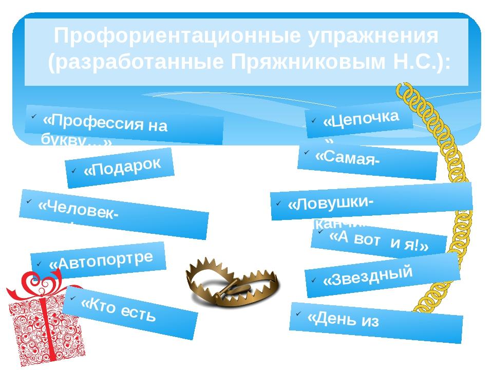 Профориентационные упражнения (разработанные Пряжниковым Н.С.): «Профессия на...