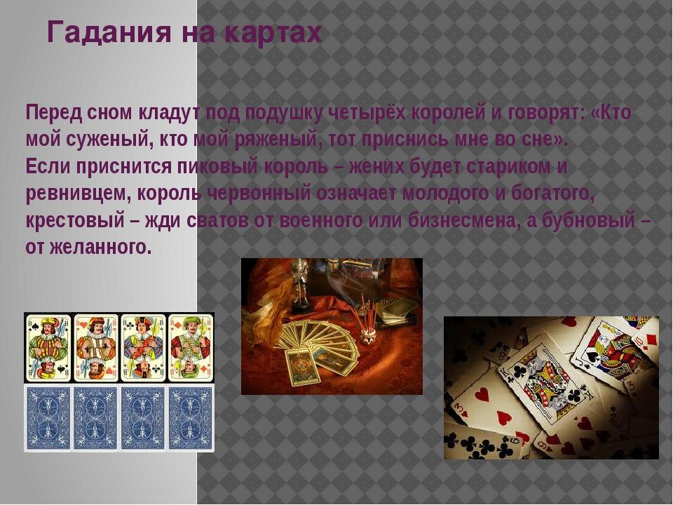 Карту под подушку гадание курсы обучения таро в москве