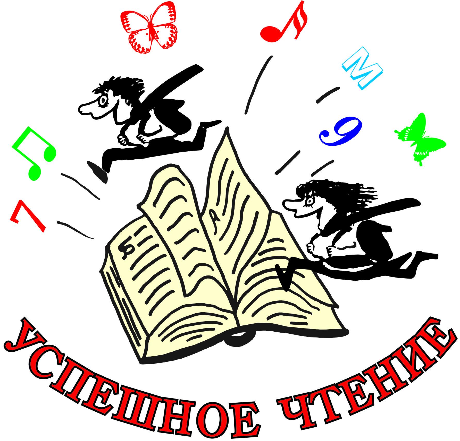 картинки эмблема читателя надо сказать