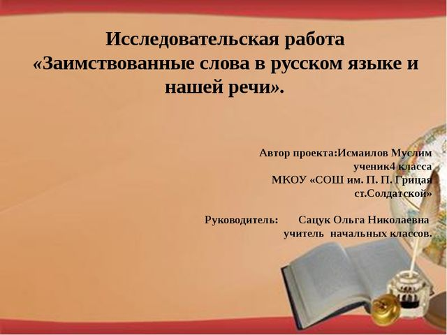 5a6332a4e5a7 Исследовательская работа «Заимствованные слова в русском языке и нашей  речи».