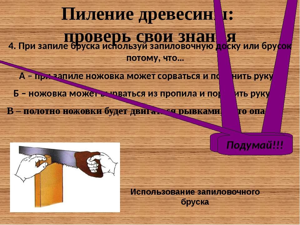 Пиление древесины: проверь свои знания В – полотно ножовки будет двигаться ры...