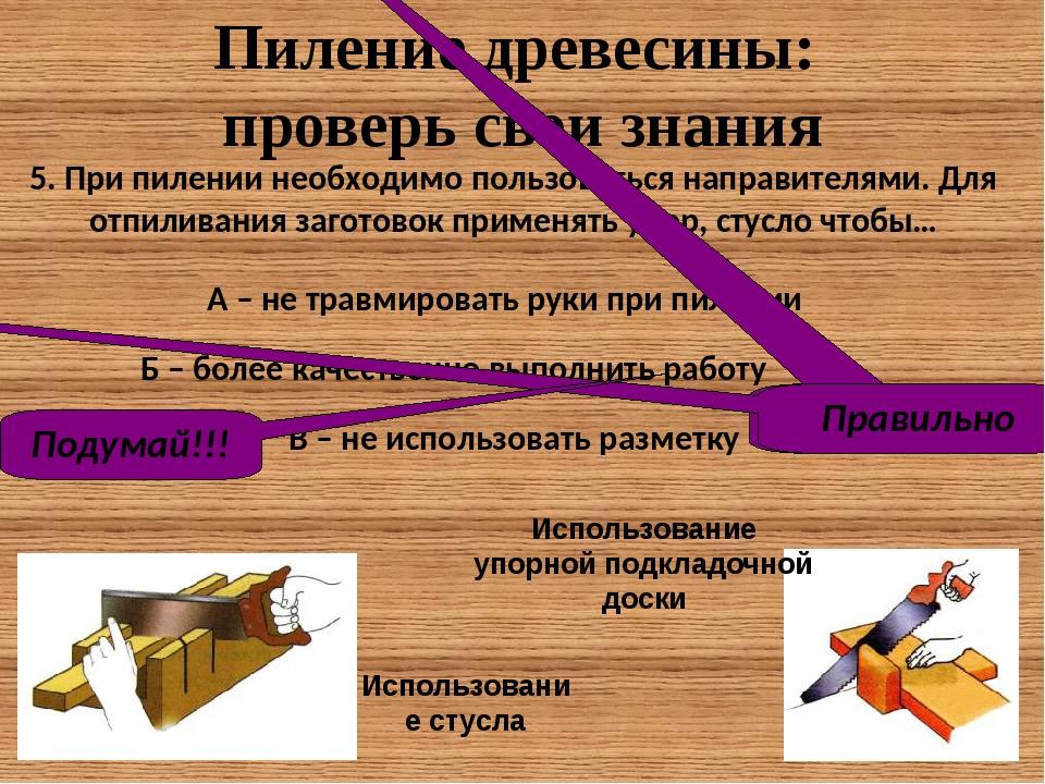5. При пилении необходимо пользоваться направителями. Для отпиливания заготов...
