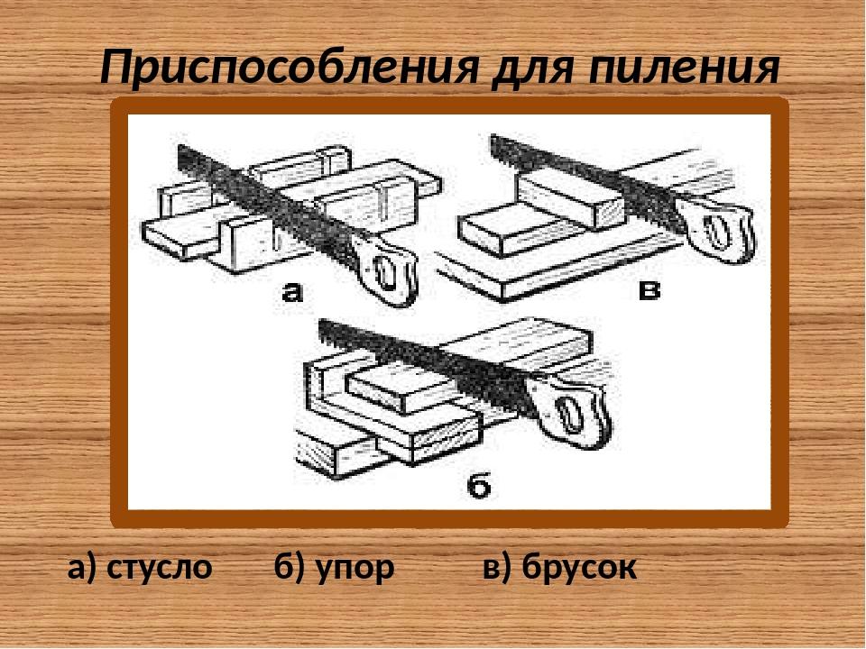 Приспособления для пиления а) стусло б) упор в) брусок