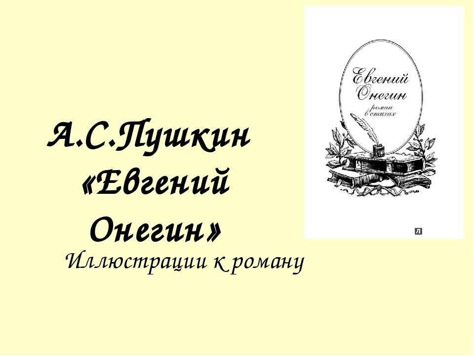 А.С.Пушкин «Евгений Онегин» Иллюстрации к роману