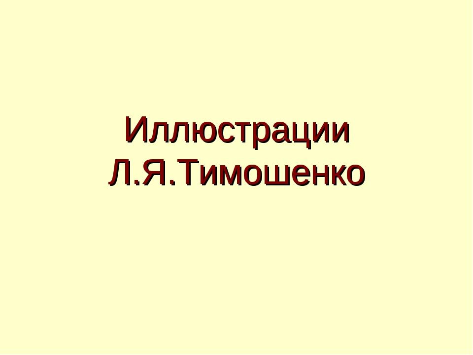 Иллюстрации Л.Я.Тимошенко