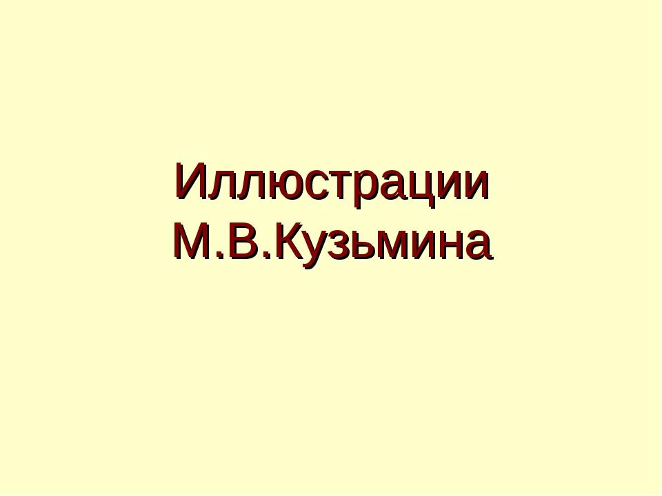 Иллюстрации М.В.Кузьмина