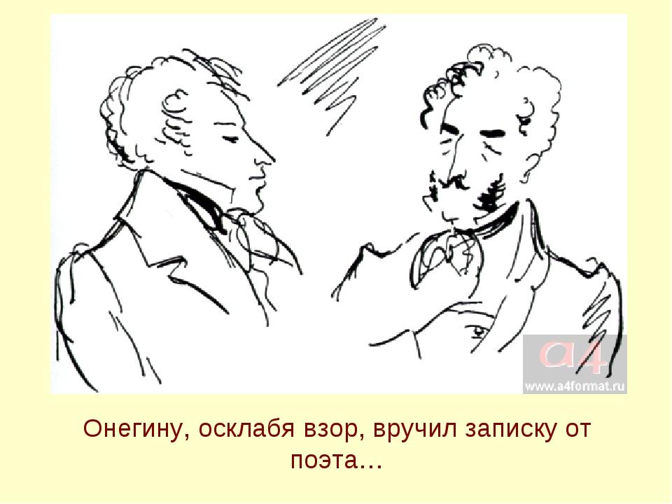 Онегину, осклабя взор, вручил записку от поэта…