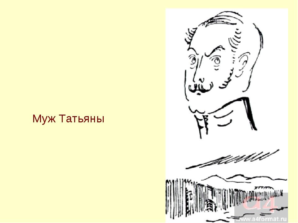 Муж Татьяны