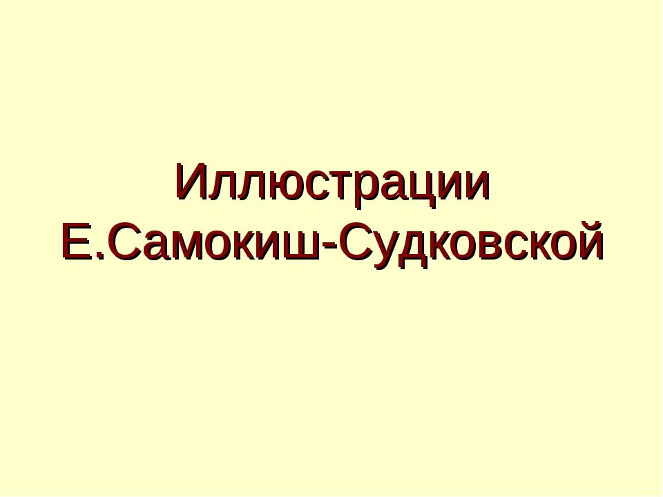 Иллюстрации Е.Самокиш-Судковской