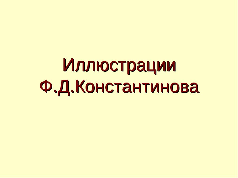 Иллюстрации Ф.Д.Константинова