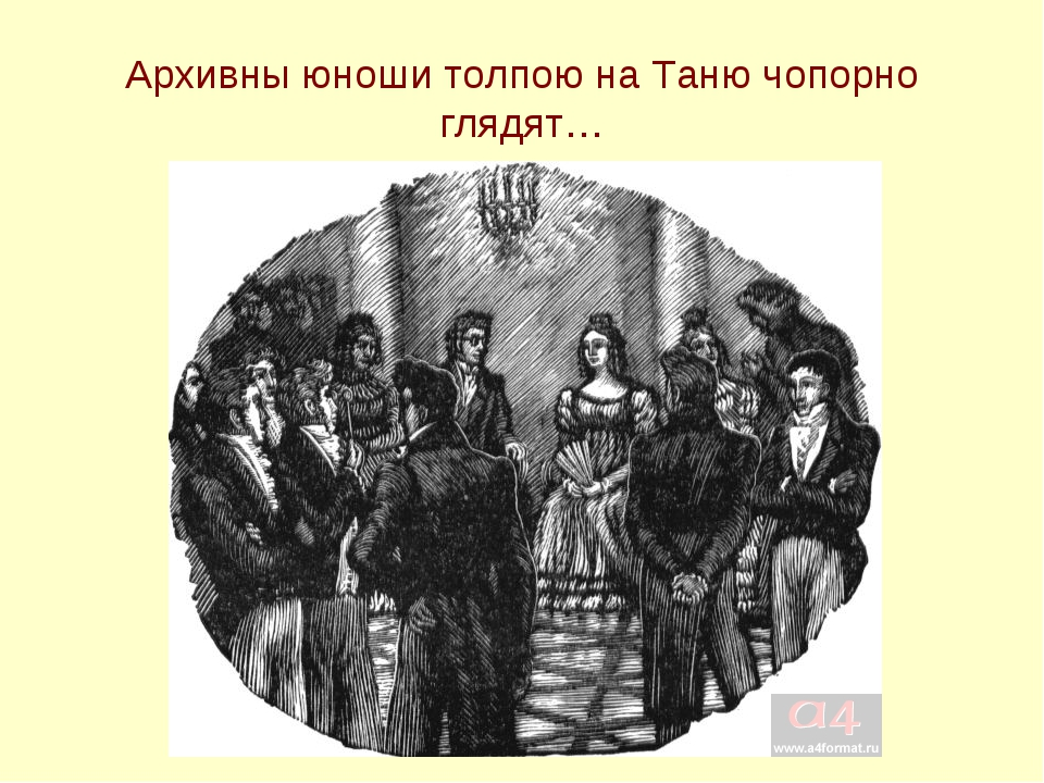 Архивны юноши толпою на Таню чопорно глядят…