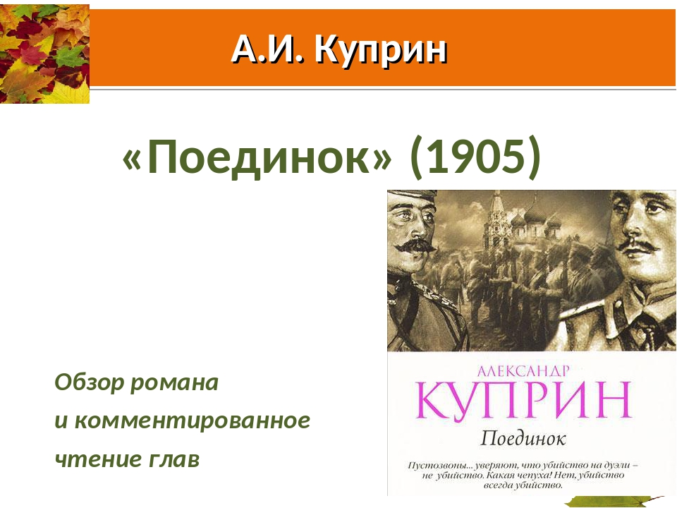 А.И. Куприн «Поединок» (1905) Обзор романа и комментированное чтение глав *