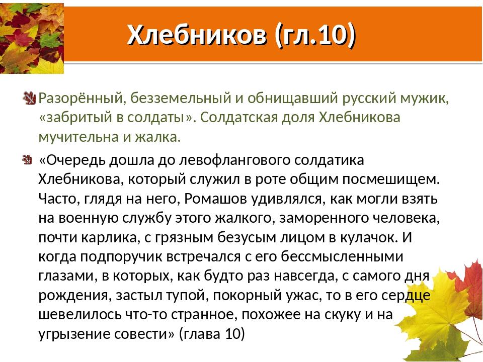 Хлебников (гл.10) Разорённый, безземельный и обнищавший русский мужик, «забри...