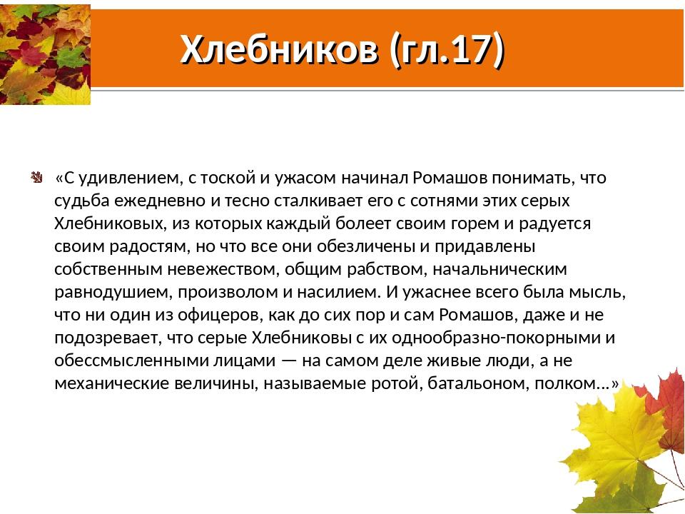 Хлебников (гл.17) «С удивлением, с тоской и ужасом начинал Ромашов понимать,...