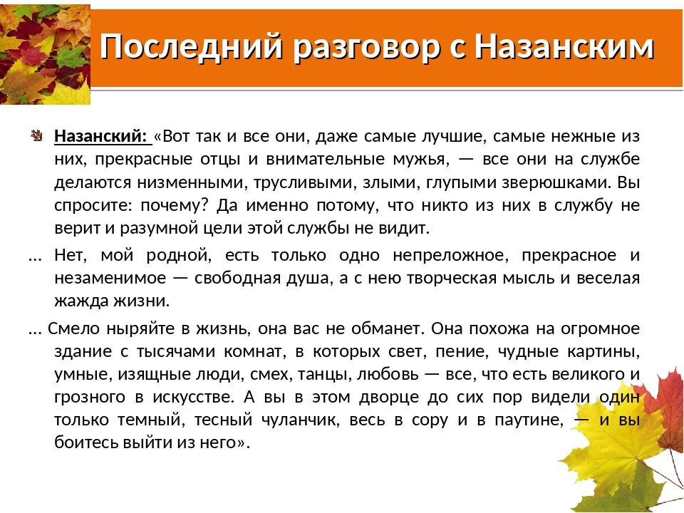 Последний разговор с Назанским Назанский: «Вот так и все они, даже самые лучш...