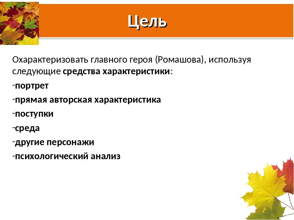 Цель Охарактеризовать главного героя (Ромашова), используя следующие средства...