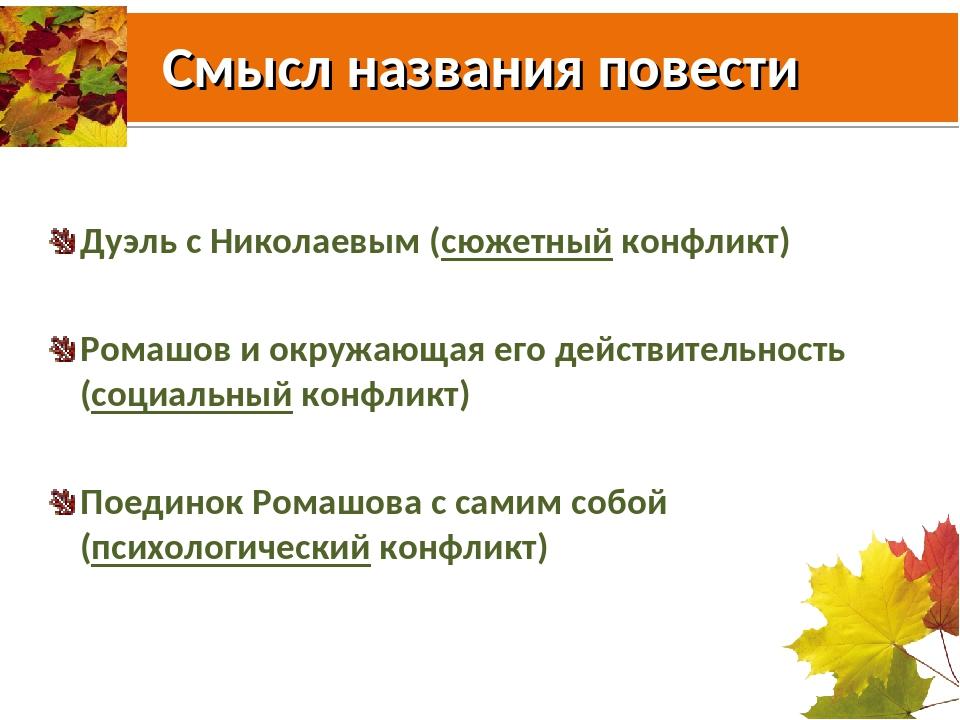 Смысл названия повести Дуэль с Николаевым (сюжетный конфликт) Ромашов и окруж...