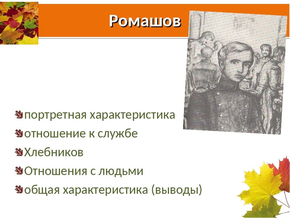 Ромашов портретная характеристика отношение к службе Хлебников Отношения с лю...