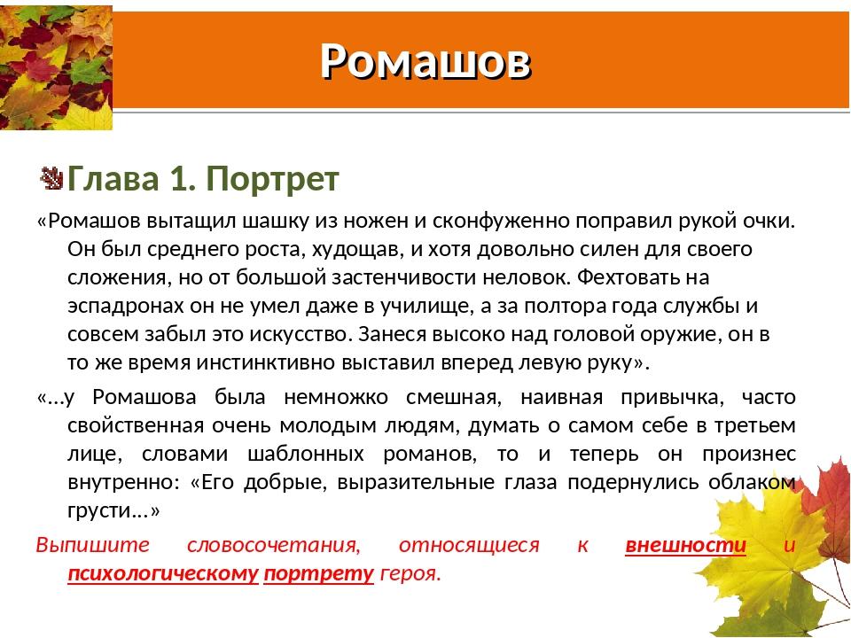 Ромашов Глава 1. Портрет «Ромашов вытащил шашку из ножен и сконфуженно поправ...
