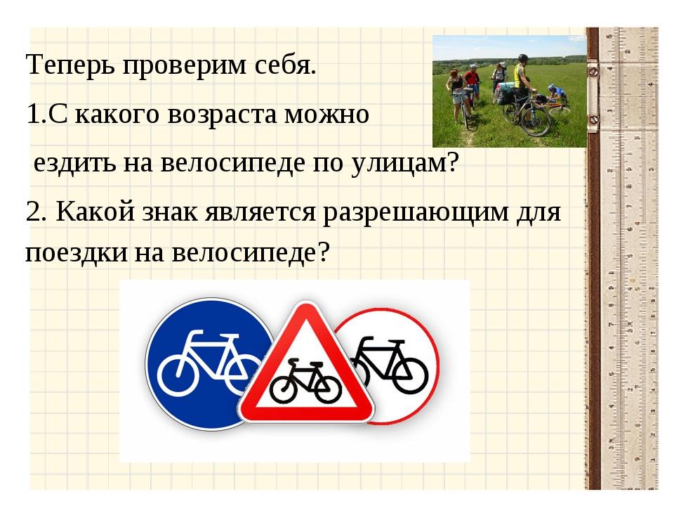 Теперь проверим себя. С какого возраста можно ездить на велосипеде по улицам?...