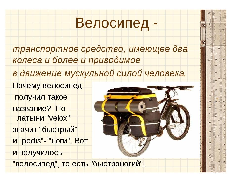 Велосипед - транспортное средство, имеющее два колеса и более и приводимое в...