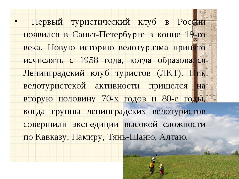 Первый туристический клуб в России появился в Санкт-Петербурге в конце 19-го...