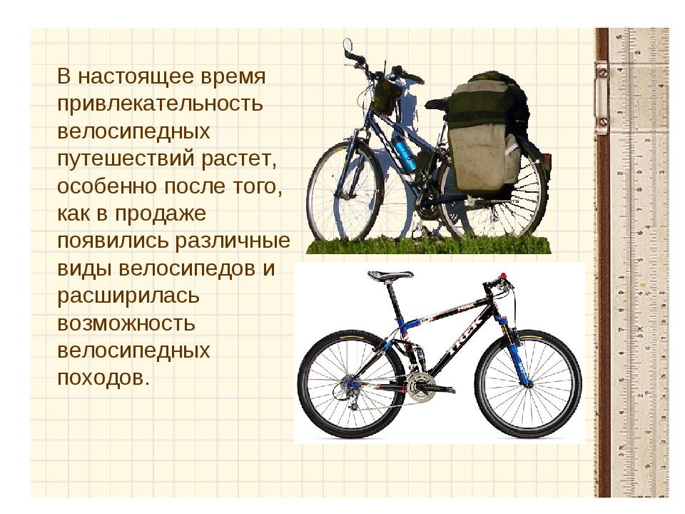 В настоящее время привлекательность велосипедных путешествий растет, особенн...