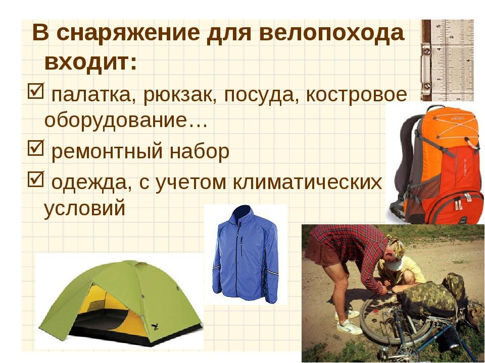В снаряжение для велопохода входит: палатка, рюкзак, посуда, костровое обору...