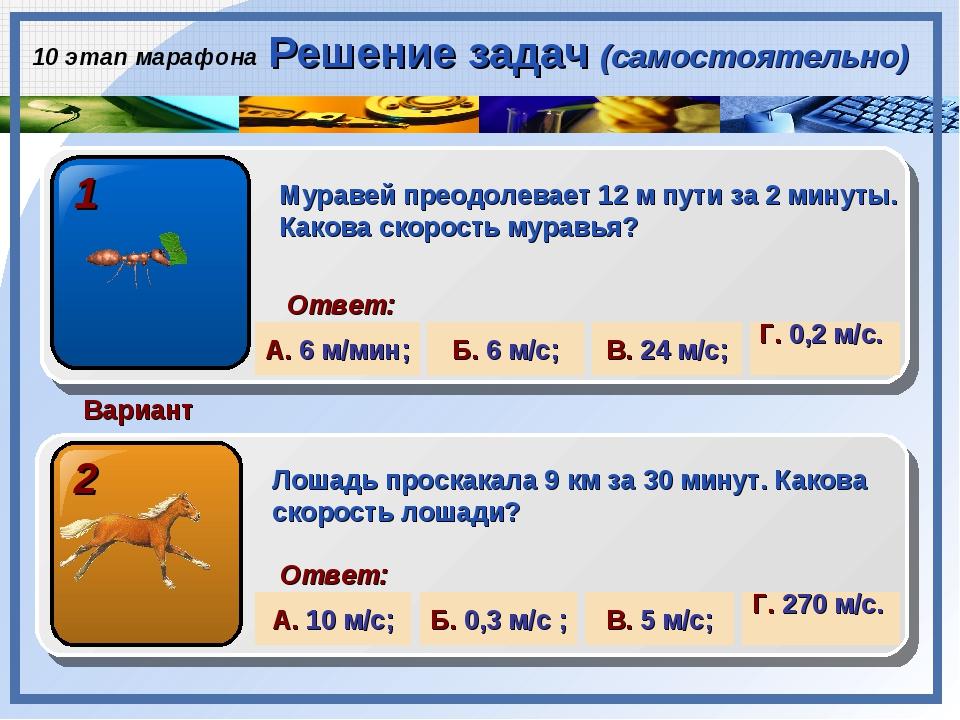 1 2 Муравей преодолевает 12 м пути за 2 минуты. Какова скорость муравья? А. 1...