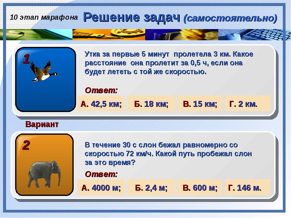 1 2 А. 4000 м; Ответ: Б. 2,4 м; Г. 146 м. В. 600 м; А. 42,5 км; Ответ: Б. 18...