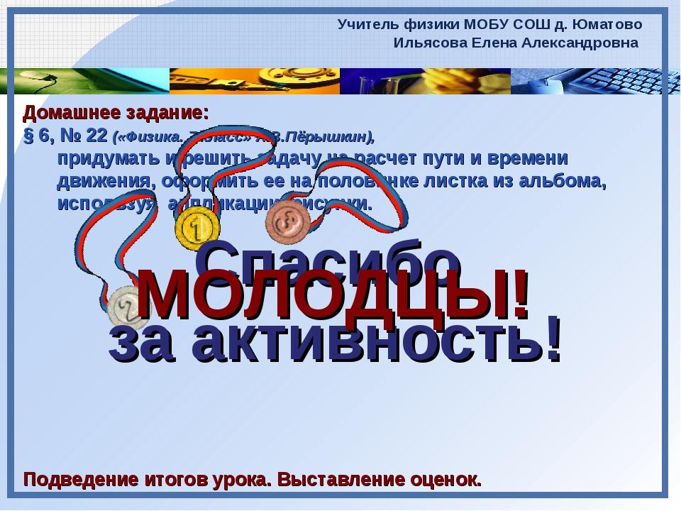 Домашнее задание: § 6, № 22 («Физика. 7 класс» А.В.Пёрышкин), придумать и реш...