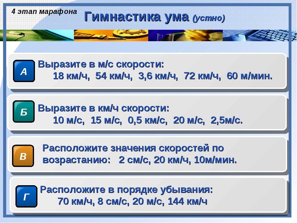 А Б В Г Гимнастика ума (устно) Выразите в м/с скорости: 18 км/ч, 54 км/ч, 3,6...