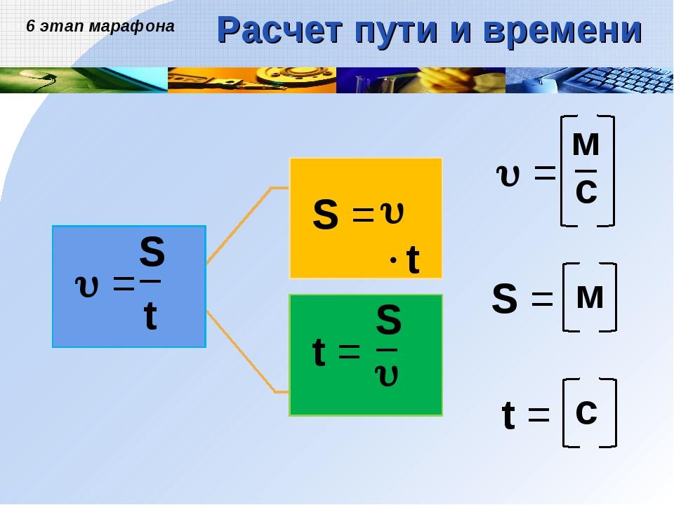 Расчет пути и времени  = S t S = t t = S   = м с S = м t = с 6 этап мара...