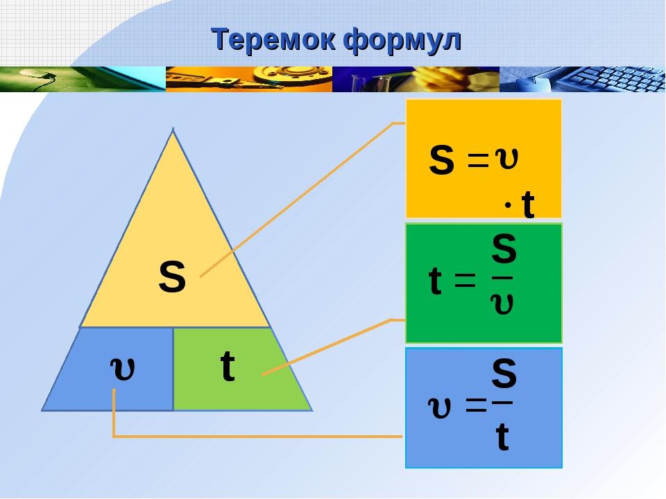 Теремок формул S t  S = t t = S   = S t