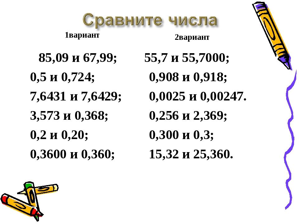 Сравнение десятичных дробей картинка