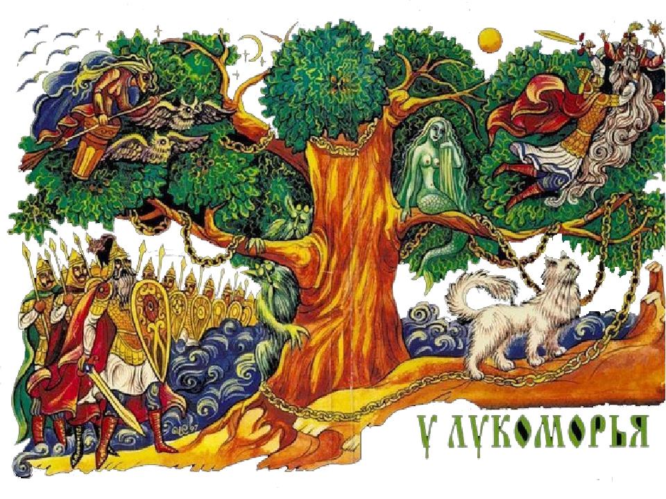 пыльца универсальная пушкин сказки у лукоморья дуб зеленый картинки разобраться основных правилах