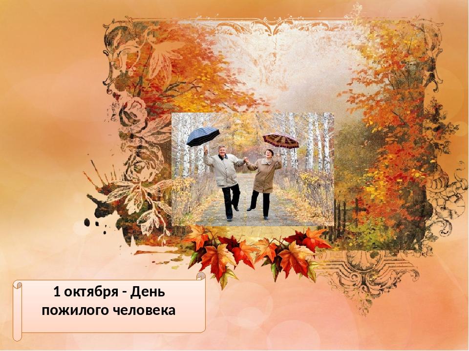 Татьяниным, пригласительная открытка к дню пожилого человека